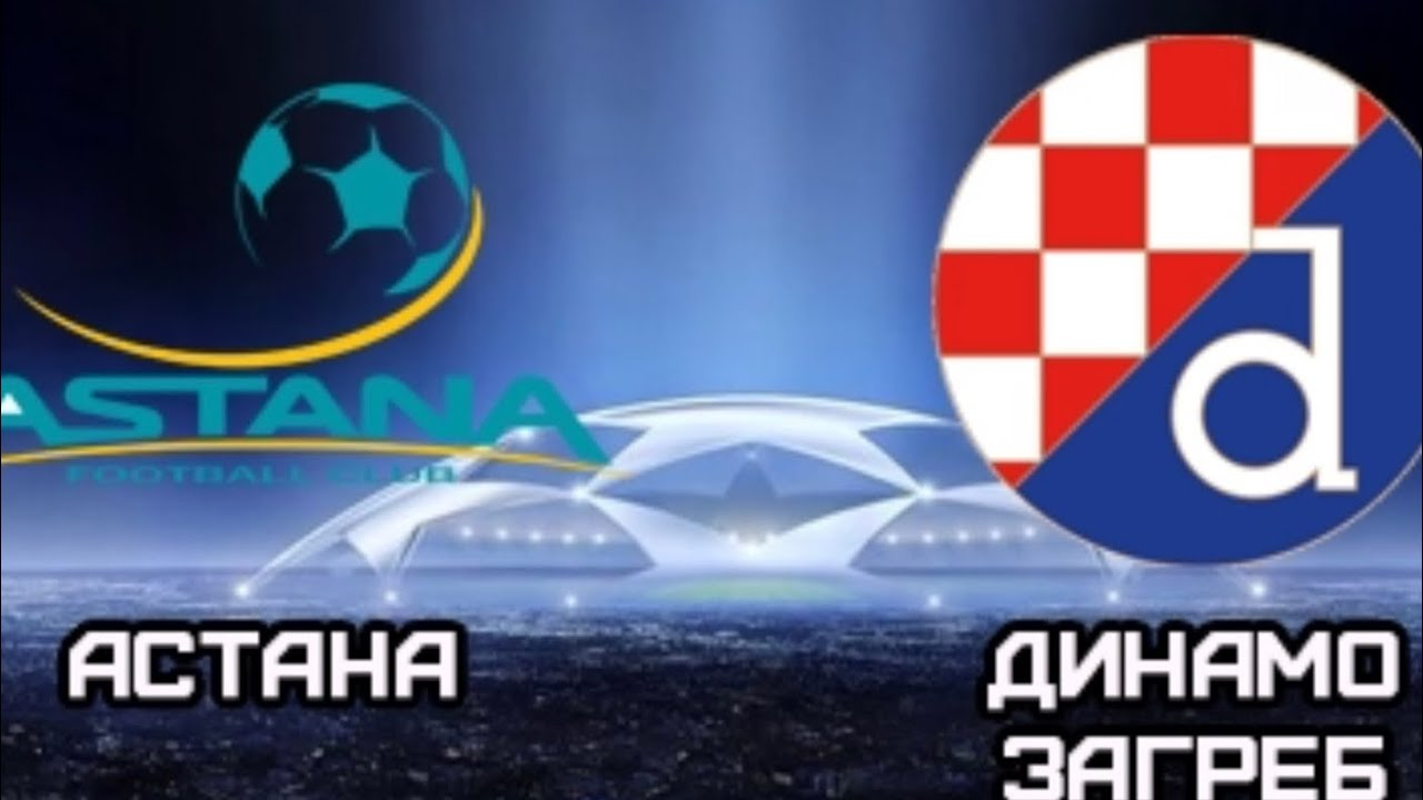 Астана — Динамо Загреб. Прогноз на матч 07.08.2018