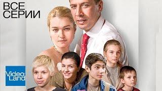 СЕМЕЙНЫЙ ДОМ (Все серии) / СЕРИАЛ HD