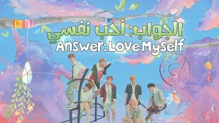[ Arabic Sub / نطق ] BTS - Answer : Love Myself