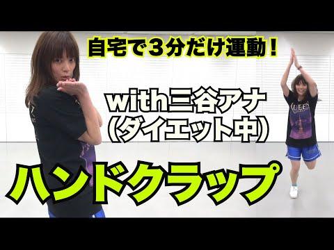【HANDCLAP】テレ朝三谷アナ(ダイエット中)と一緒に3分だけ運動しよう!!【自宅で出来るエクササイズ動画】