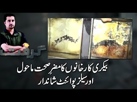 Poisonous Bakery Foods - Grift 13 June 2017 - Express News