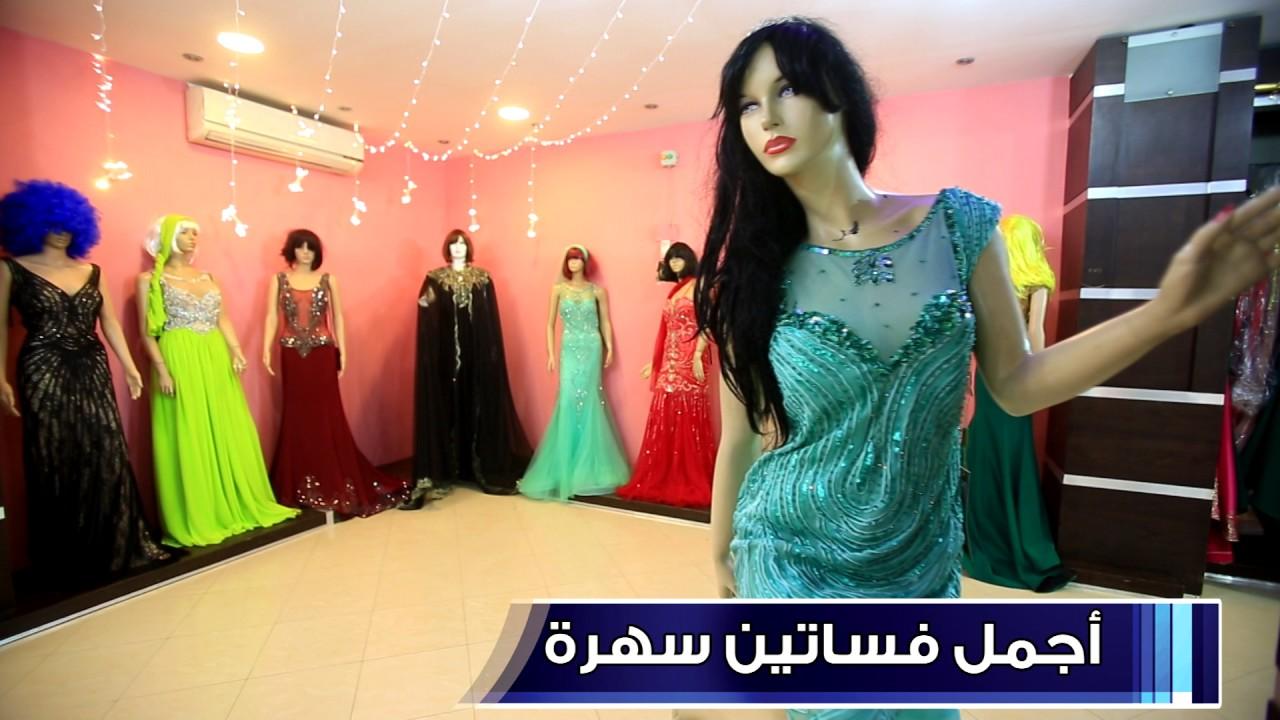 eaa9efaea713f سفير الحب لاحدث البفساتين السهرات وبدل الزفاف فرع 1 - YouTube