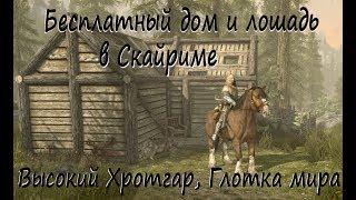 Бесплатные дом и лошадь в Скайриме/ Быстрый путь на Высокий Хротгар и Глотку Мира/ Зазубренная кирка