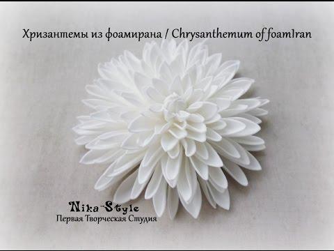 Как сделать хризантемы из фоамирана