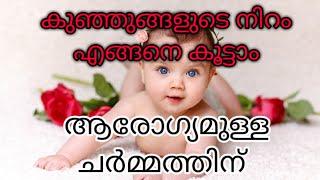 കുഞ്ഞുങ്ങൾക്ക് എങ്ങനെ നിറം കൂട്ടാം | ആരോഗ്യമുള്ള ചർമ്മത്തിന് // #babycare / #babyskinwhitening