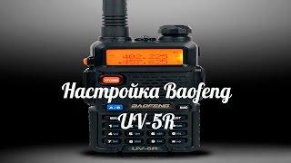 НАЛАШТУВАННЯ Baofeng UV-5R
