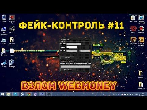 Взлом WebMoney 2015