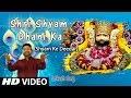 Shri Shyam Dhani Ka I Khatu Shyam Bhajan I LOKESH GARG I HD Video Song I Shyam Ke Deedar