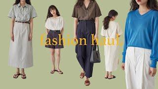 담백한 여름 패션 하울ㅣ심플한 12가지 데일리 룩 (플…