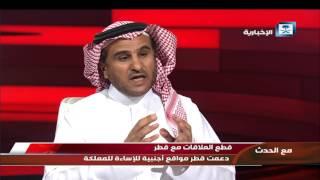 مع الحدث - دعم الدوحة للإرهاب أثار استياء العرب