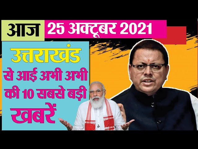 25 October 2021 I उत्तराखंड की ताजा खबर I Evening Uttarakhand news I UK news live today Iaaj ki news