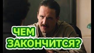 Чем закончится сериал Ростов?