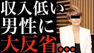 【衝撃】梅宮アンナ反省!! 収入低い男性に「人としてどうか」...!!...