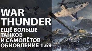 War Thunder. Ещё больше танков и самолётов. Обновление 1.69