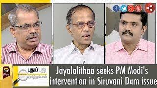 Puthu Puthu Arthangal:Jayalalithaa seeks PM Modi's intervention in Siruvani Dam issue | (04/09/2016) | Social Debate show Tamil