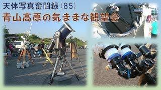 天体写真奮闘録 (85) スゴい望遠鏡がズラり!気ままな青山高原の観望会