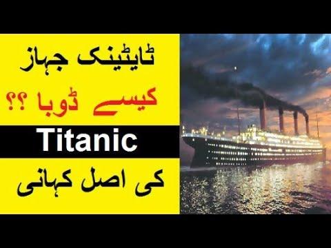 Titanic Kay Doobnay Ki Asal Kahani -- Real Story of Titanic