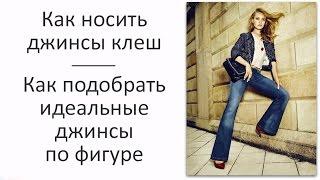 Как носить джинсы клеш / Как подобрать идеальные джинсы по фигуре