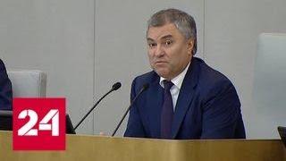 Госдума приняла во втором чтении бюджет на три года - Россия 24