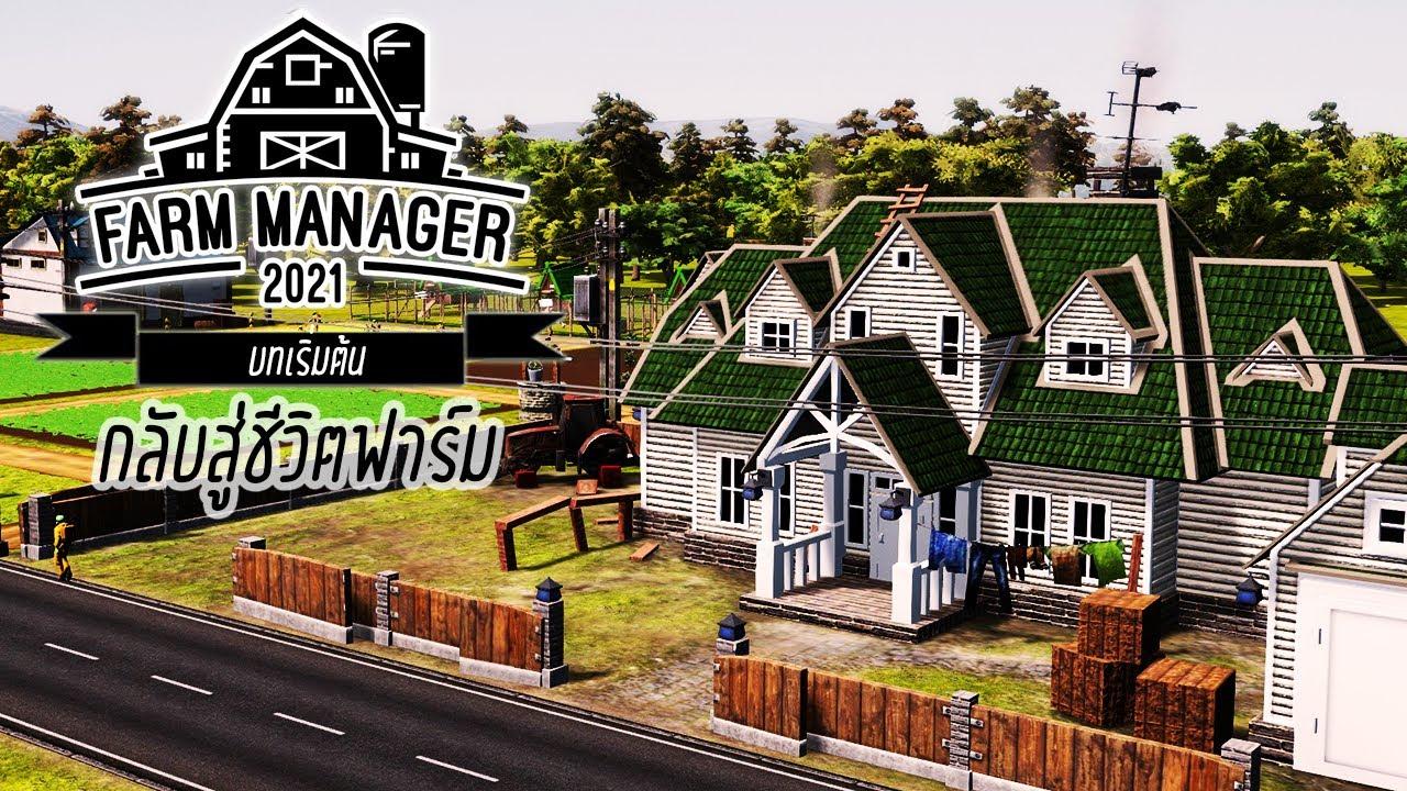 Farm Manager 2021[เริ่มต้น] เริ่มต้นชีวิตฟาร์มอีกครั้ง