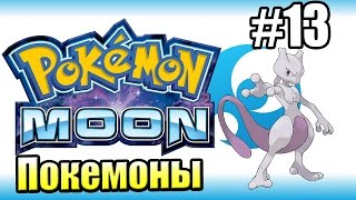 Фото Pokemon Sun Moon 3DS прохождение 13 — Второй Остров