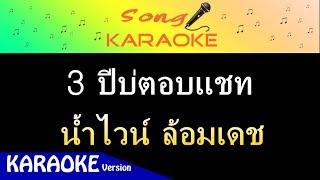 3 ปี บ่ตอบแชท : น้ำไวน์ ล้อมเดช l คาราโอเกะ【Karaoke Cover】
