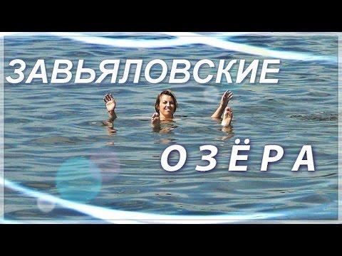 Алтайская грязь,  ЗАВЬЯЛОВСКИЕ ОЗЕРА   соленое озеро