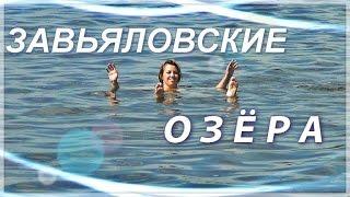 Лечебная грязь, соленое озеро, щелочное озеро\\ЗАВЬЯЛОВО\\отдых на Алтае(, 2016-07-06T08:34:40.000Z)