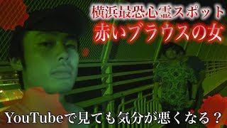 【心霊】横浜最恐心霊スポットの橋はYouTubeで見ても危険すぎる!?