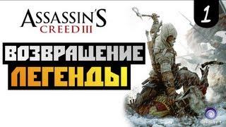 Assassin's Creed 3 - ВОЗВРАЩЕНИЕ ЛЕГЕНДЫ - #1