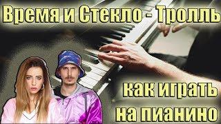Время и Стекло - Тролль урок на пианино