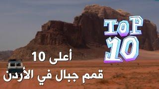 أعلى 10 قمم جبال في الأردن - Top 10