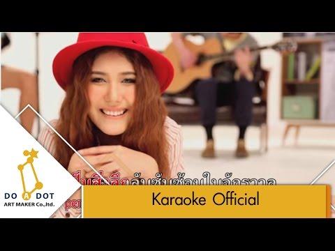 [Karaoke] สิ่งลึกลับซับซ้อนในจักรวาล - Juliet Balcony