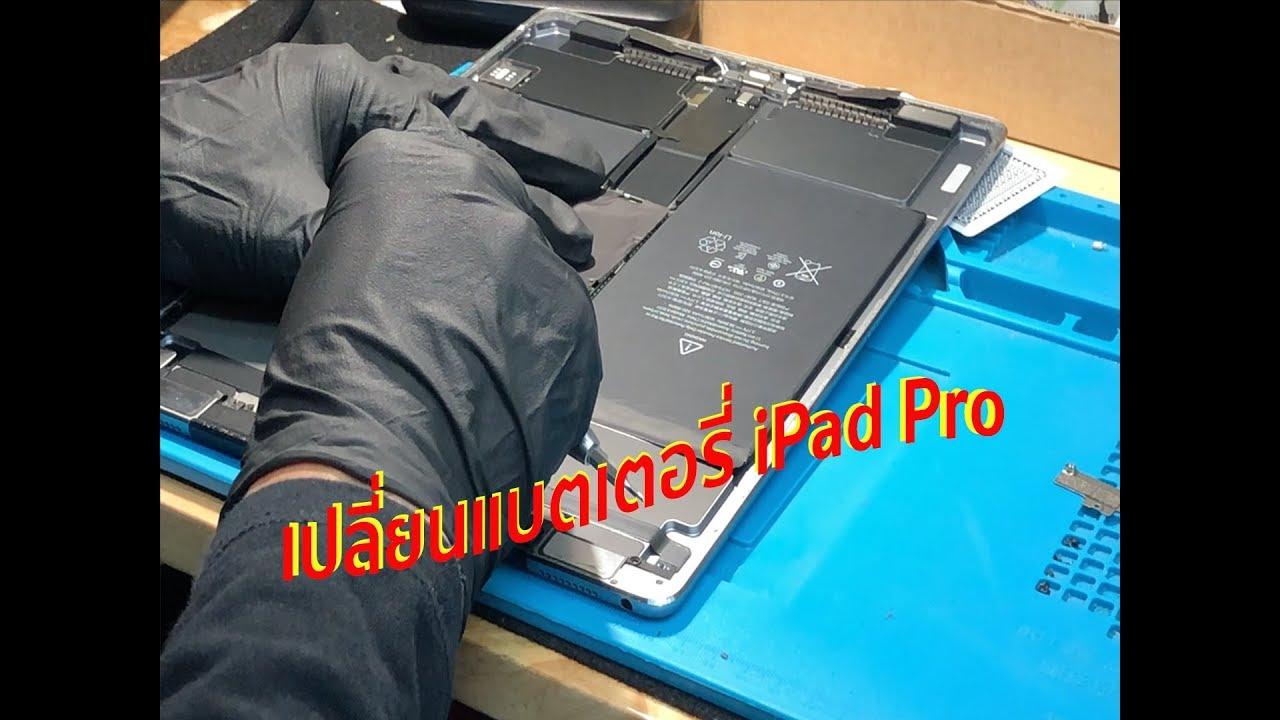 เปลี่ยนแบต iPad Pro Replace New Battery - YouTube