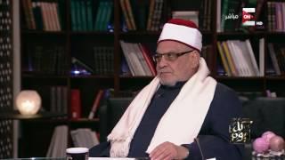 د. أحمد كريمة لـ كل يوم: هناك فرق بين العقل والمخ والقلب المادي والمعنوي