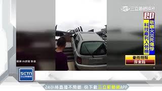 傻眼!遊客不熟停車場 開上階梯冏卡住|三立新聞台