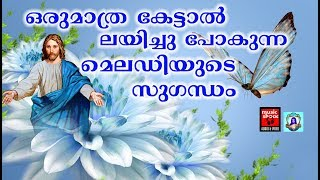 Christian Melody Songs # Christian Deotional Songs Malayalam 2018 # Jesus Love Songs