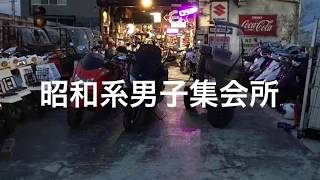 819.02 ミリタリー  ジャイロ 昭和系男子集会所
