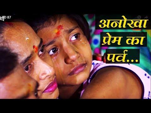 कैसा रहा मातृ-पितृ पूजन दिवस 2019 || Matru Pitru Poojan 2019 (Must Watch)