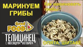 Маринованные грибы. Как замариновать грибы? Опята в Таиланде   Good Food
