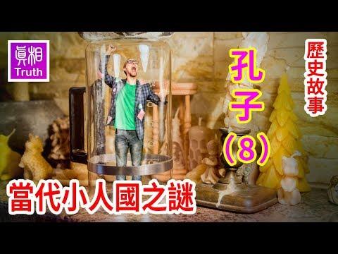 历史故事系列之孔子篇(八)