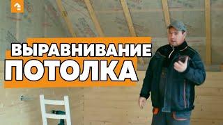 Внутренняя отделка коттеджа. Выравниваем потолок под монтаж вагонки. Загородный дом. Часть 3