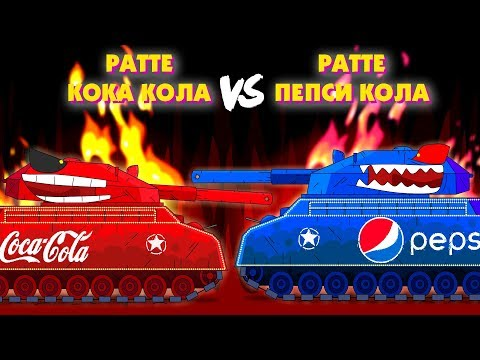 Ратте КОКА-КОЛА против Ратте ПЕПСИ-КОЛА - Мультики про танки