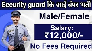 सिक्योरिटी गार्ड की भर्ती | Security Guard Jobs | Security guard recruitment 2021