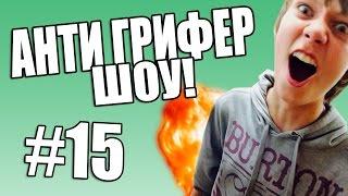 АНТИ-ГРИФЕР ШОУ l НАГЛЫЙ  ГРИФЕР l #15