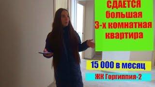 #Анапа ☀️Сдается 3-х комнатная квартира за 15 000 рублей в месяц!!!