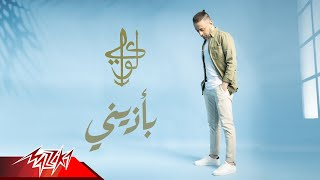 Loai - Ba2zeny | Lyrics Video 2020 | لؤي - بأذيني