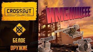 Белое оружие [имба?] в Crossout на 7к: еще одно доказательство того, что в игре решает скилл