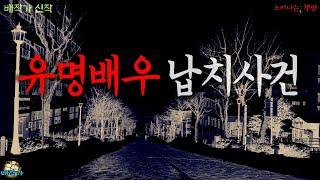 [공포 미스테리 극장] 유명배우 납치사건_탐정 안강산 …