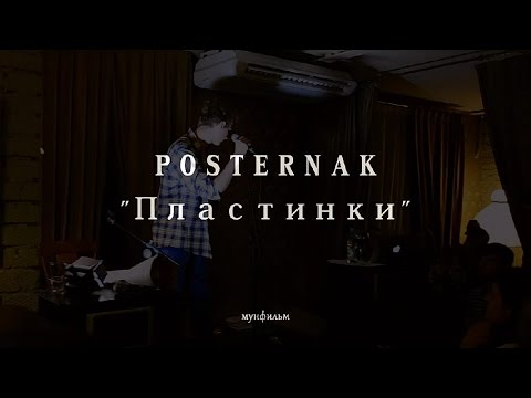 Клип Posternak - Пластинки